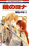 暁のヨナ 3 (花とゆめコミックス)