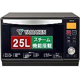 [山善] スチームオーブンレンジ 25L フラットタイプ 自動メニュー搭載 角皿付き ブラック YRK-F251SV-E(B)