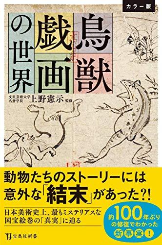 カラー版 鳥獣戯画の世界 (宝島社新書)