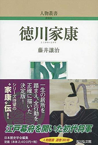 徳川家康 / 藤井 讓治