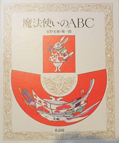 魔法使いのABC (1980年)