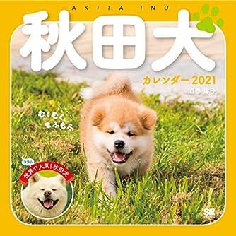 むくむくもふもふ秋田犬カレンダー 2021 (翔泳社カレンダー)