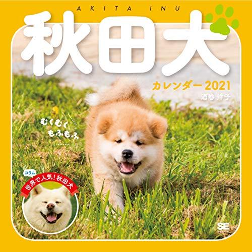 むくむくもふもふ秋田犬カレンダー 2021 ([カレンダー])