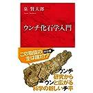 ウンチ化石学入門 (インターナショナル新書)