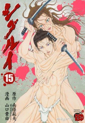 シグルイ 15 (チャンピオンREDコミックス)の詳細を見る