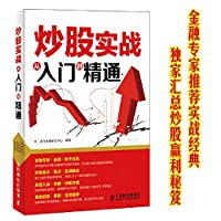 Actual stocks from entry to the master(Chinese Edition)