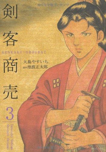剣客商売 3 (SPコミックス)