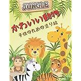 Jungle 子供のためのかわいい動物の塗り絵: 男の子と女の子のための本当に最高のリラクゼーションカラーリング2020(かわいい、動物、犬、猫、象、ウサギ、フクロウ、クマ、子供2-4、4-8、9-12歳のぬりえ)