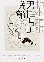 表紙: 男たちの晩節 (角川文庫) | 松本 清張