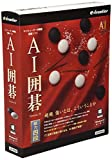 AI囲碁 Version 20 [Windows 10対応版]