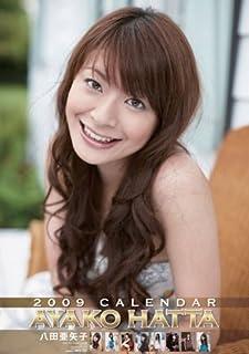 八田亜矢子 2009年カレンダー