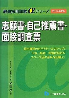 志願書・自己推薦書・面接調査票〈2014年度版〉 (教員採用試験αシリーズ)