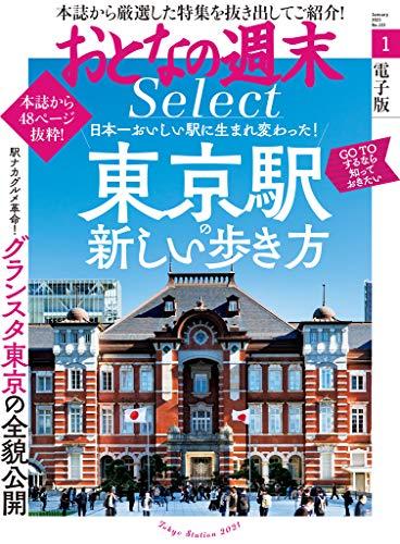 おとなの週末セレクト「東京駅の新しい歩き方」〈2021年1月号〉 [雑誌] おとなの週末 セレクト