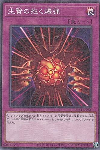 遊戯王 PGB1-JP048 生贄の抱く爆弾 (日本語版 ミレニアムレア) PRISMATIC GOD BOX