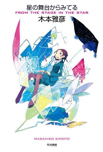 星の舞台からみてる (ハヤカワ文庫 JA キ 7-1) (ハヤカワ文庫JA)の詳細を見る
