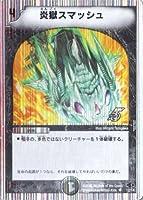 デュエルマスターズ 《炎獄スマッシュ》 DMC40-012-UC 【呪文】