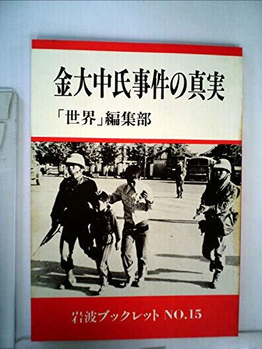 金大中氏事件の真実 (1983年) (岩波ブックレット〈no.15〉) - 世界編集部