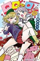 ロロッロ! 7 (少年チャンピオン・コミックス)