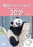 高氏貴博 毎日シャンシャン 日めくりカレンダー 2021  カレンダー