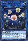 遊戯王/第10期/LINK VRAINS PACK/LVP1-JP031 天球の聖刻印【ウルトラレア】