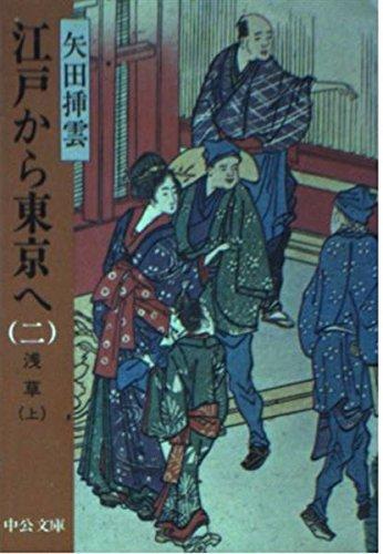 江戸から東京へ 第2巻 浅草(上) (中公文庫)の詳細を見る
