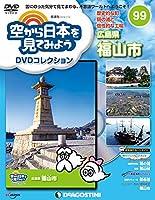 空から日本を見てみようDVD 99号 [分冊百科] (DVD付) (空から日本を見てみようDVDコレクション)