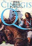 世界を創った男 チンギス・ハン<中>―勝つ仕組み (日経ビジネス人文庫)