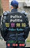 警察無線: Police Radio