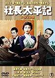 社長太平記(正・続)<東宝DVD名作セレクション>[DVD]