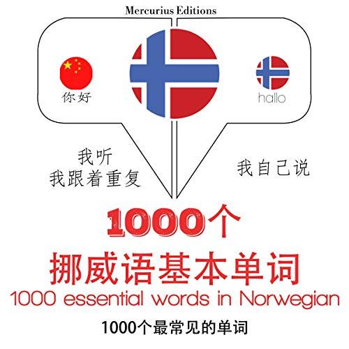 1000 essential words in Norwegian cover art
