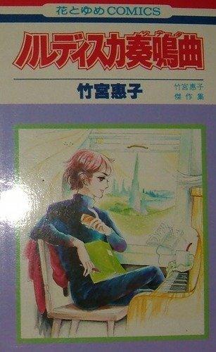ノルディスカ奏鳴曲 (花とゆめコミックス)