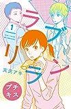 ★【100%ポイント還元】【Kindle本】ラブリラン プチキス(1) (Kissコミックス)などが特価!