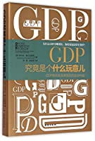 Gross Domestic Problem: The Politics behind the World's Most Powerful Number (Chinese Edition)