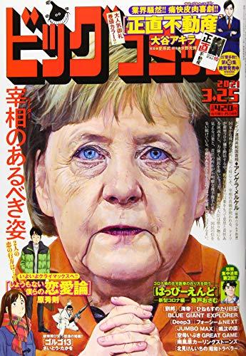 ビッグコミック 2021年 3/25 号 [雑誌]
