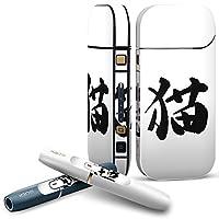 IQOS 2.4 plus 専用スキンシール COMPLETE アイコス 全面セット サイド ボタン デコ 日本語・和柄 日本語 漢字 001683