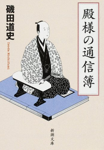 殿様の通信簿 (新潮文庫)