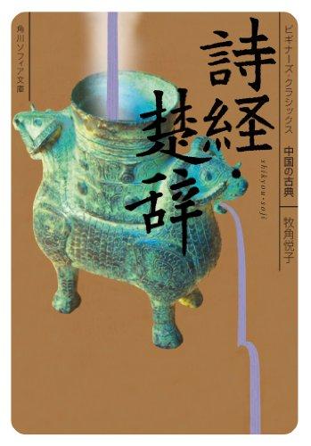 詩経・楚辞 ビギナーズ・クラシックス 中国の古典 (角川ソフィア文庫)