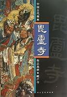 毗卢寺/中国古代壁画作品选粹