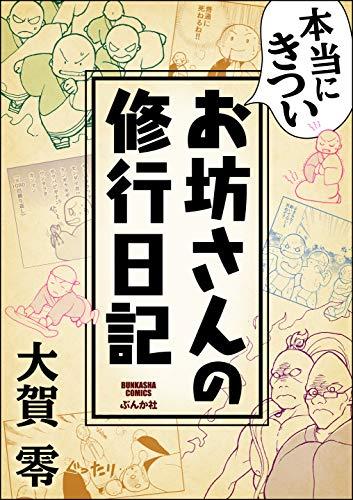 本当にきついお坊さんの修行日記 (ぶんか社コミックス)