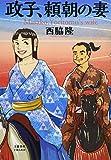 政子、頼朝の妻 (文藝春秋企画出版)