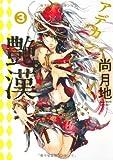 艶漢 (アデカン) (3) (ウィングス・コミックス)
