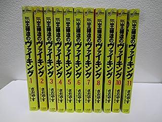 王様達のヴァイキング コミック 1-11巻セット (ビッグコミックス)