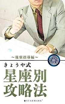[上田きょうや, スターマーク株式会社]のきょうや式・星座別攻略法 ~後輩指導編~
