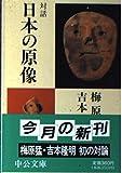 対話 日本の原像 (中公文庫)