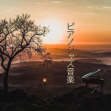 ピアノジャズ音楽:楽器の背景、繊細な音楽、リラクゼーションタイム
