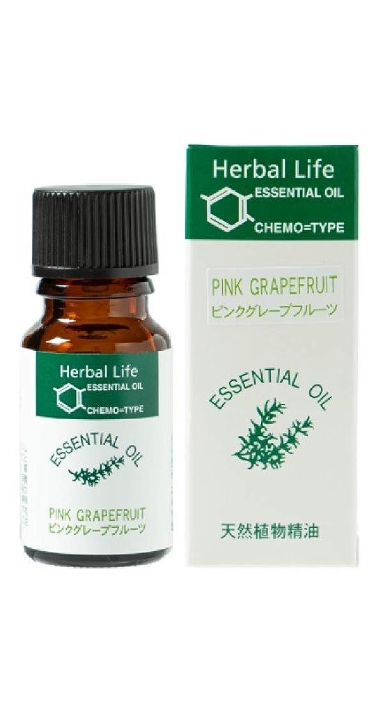 醜いセグメントグリーンランド生活の木 ピンクグレープフルーツ 10ml エッセンシャルオイル 精油