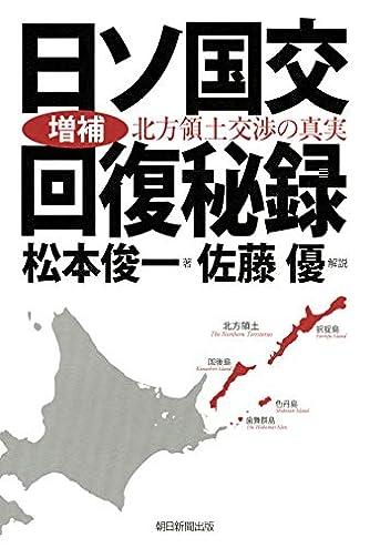 【増補】日ソ国交回復秘録 北方領土交渉の真実