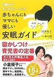 【産後うつ】赤ちゃんにもママにも優しい安眠ガイド