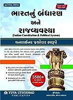 Bharat nu Bandharan ane Rajvyvastha (Indian Constitution & Political System) Oneliner