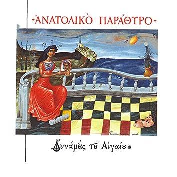 Anatoliko Parathyro